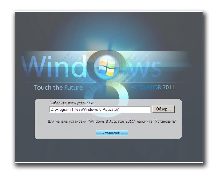 図1:Windows 8の「アクティベータ」として装う