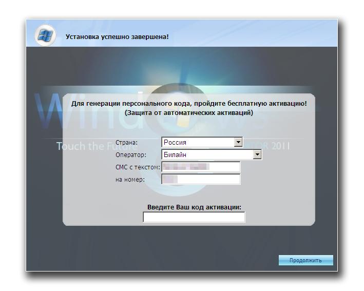 図2:ユーザにアクティベーションコードを要求