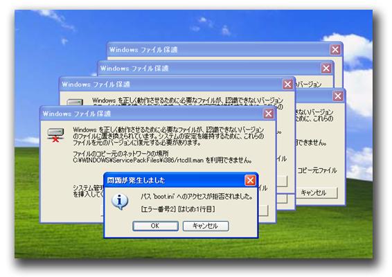 図1:Windows に必要なファイルが削除される