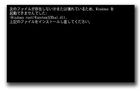 図2:Windowsが再起動不能になった画面
