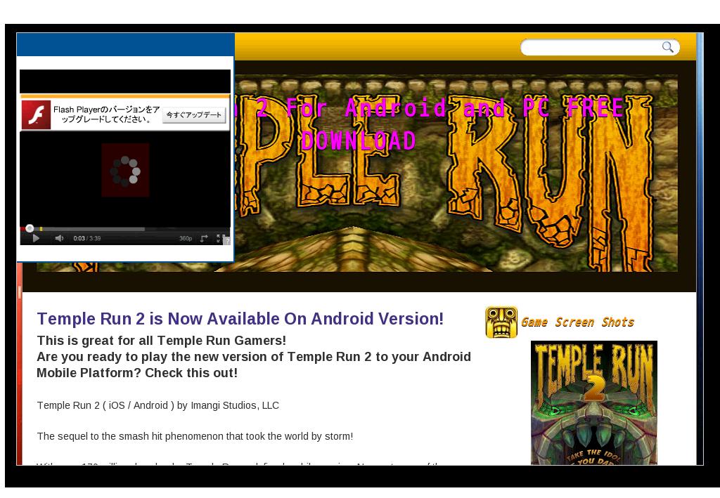 図1:偽「Temple Run 2」を配信するWebサイト