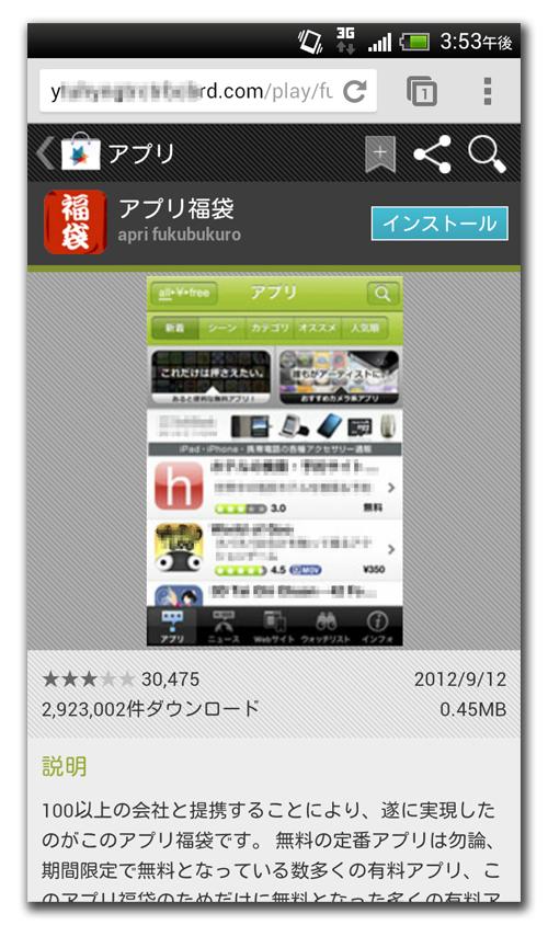 図1:Google Playを偽装したサイトを使って不正アプリに誘導