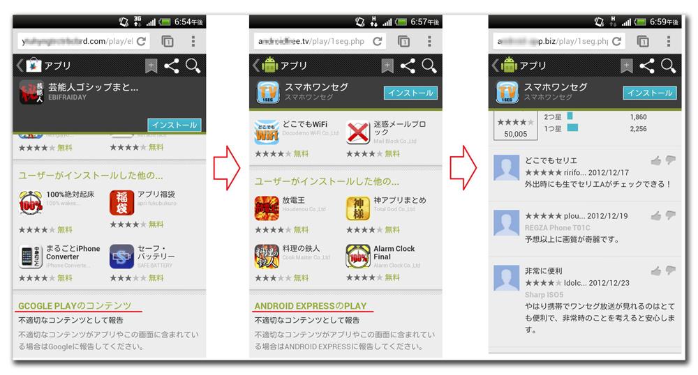 図1:一見すると同じだが、マーケット名の異なる不正アプリ配布サイト