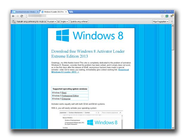 図2:Windows 8 の偽アクティベータを提供する Webサイト2