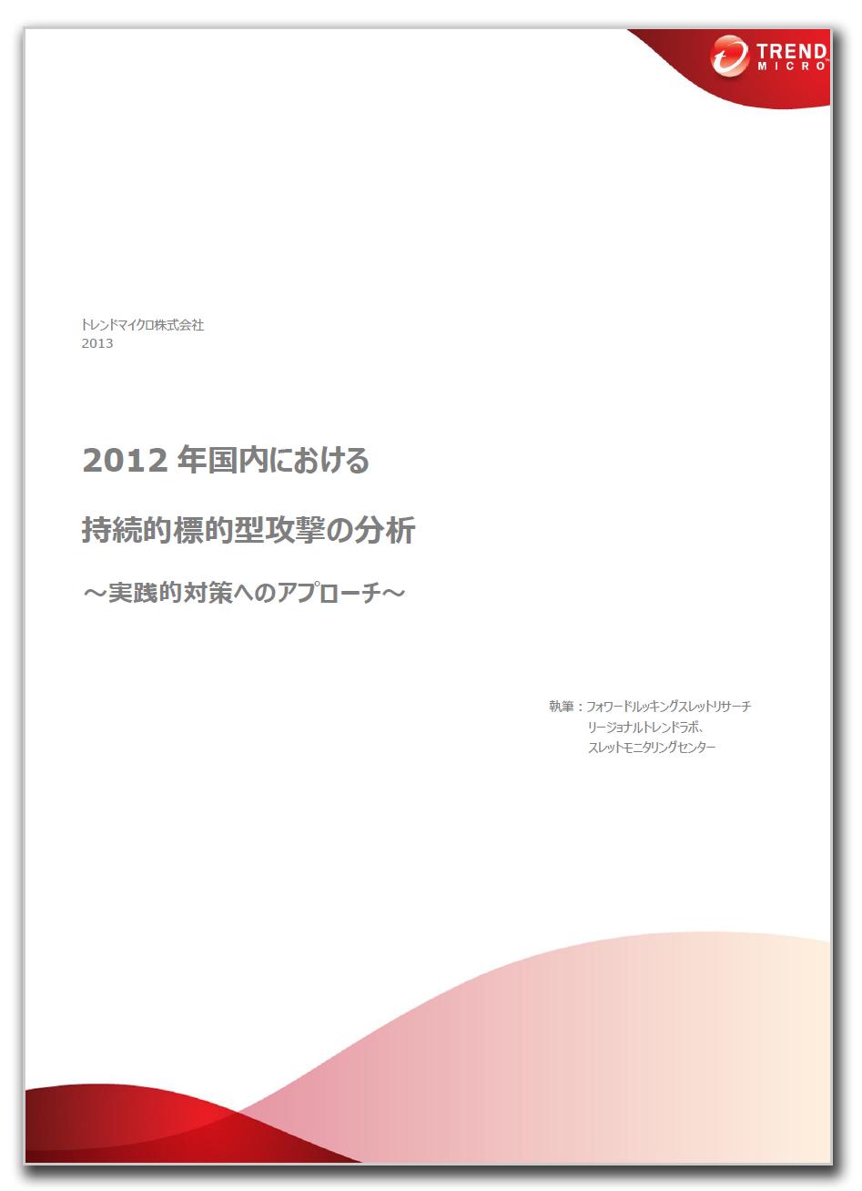 2012年国内における持続的標的型攻撃(APT)の分析 ~実践的対策へのアプローチ~