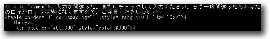 図1:不正プログラムの設定ファイルの一部。日本語のメッセージが設定されているが一部違和感のある表現が見られる