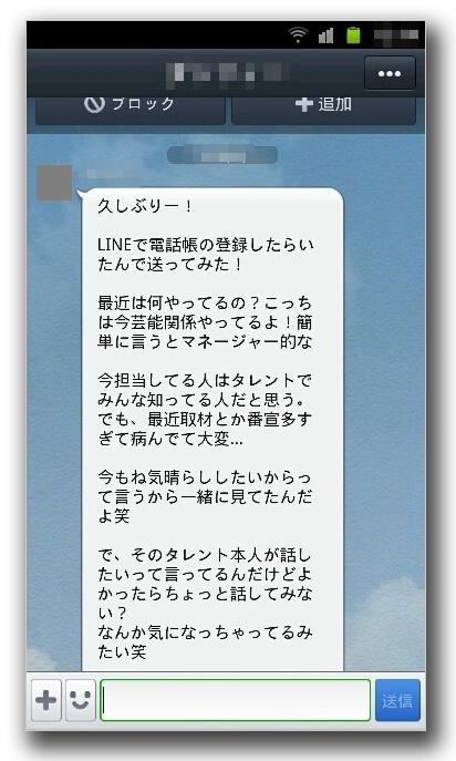 図1:LINEに送られてきたサクラサイト商法の勧誘。アカウント、アイコンなどについてマスク処理を施してあります。