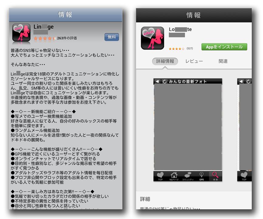 図2:「Lin<省略>ge」と称するアプリ配布を装ったページ(左)。「Lo<省略>te」と称するアプリ配布を装ったページ(右)