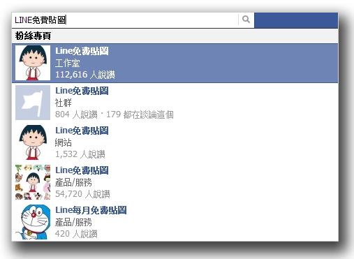 図6-1:facebook上に確認できるスタンププレゼントを称するファンページ