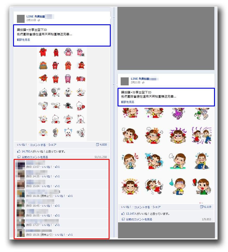 図6-2:無料スタンプが欲しい人はLINE IDを書き込むように促すコメント(青枠)に応じて、多数の人がLINE IDを書き込んでいる(赤枠)様子