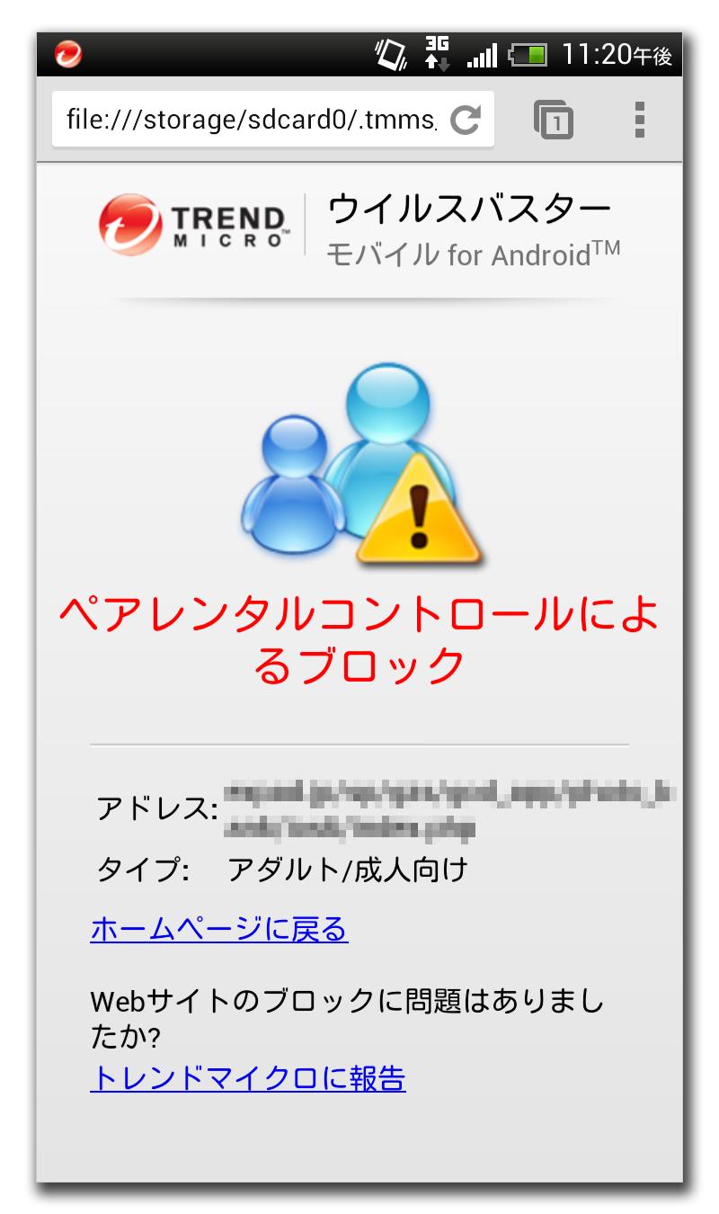 図8:「ウイルスバスター モバイル for Android」におけるペアレンタルコントロール機能によるブロック画面。有害サイト規制法に準じて、未成年が有害なサイトにアクセスするのを未然に防ぎます