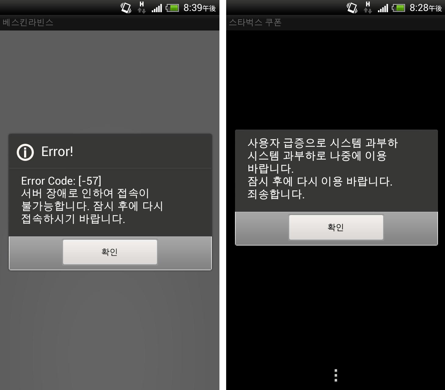 図3:「ANDROIDOS_FAKEGUARD.A」におけるアプリ起動時の画面(左)。「ANDROIDOS_SMSILENCE.A」におけるアプリ起動時の画面(右)