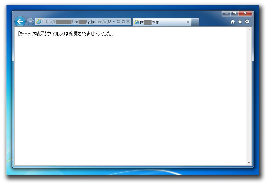 図2:迷惑メールのリンクをクリックすると表示されるのは「【チェック結果】 ウイルスは発見されませんでした。」というメッセージ