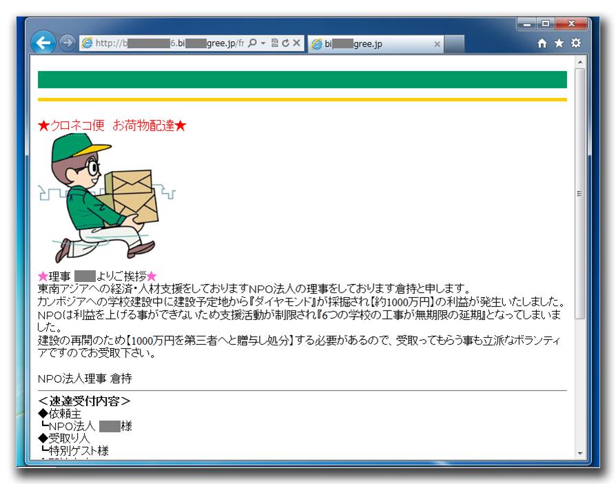 図5:クロネコ便 お荷物配達を装って出会い系サイトへの誘導する事例