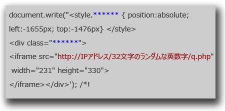 図2:改ざんされた正規サイトに残された痕跡(青文字はランダムな英数字の文字列)