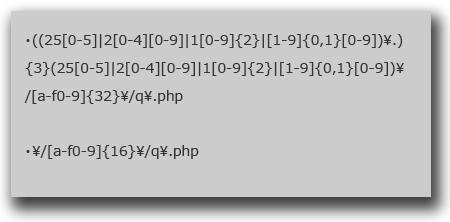 図4:正規サイトからのリダイレクト先の規則性について正規表現