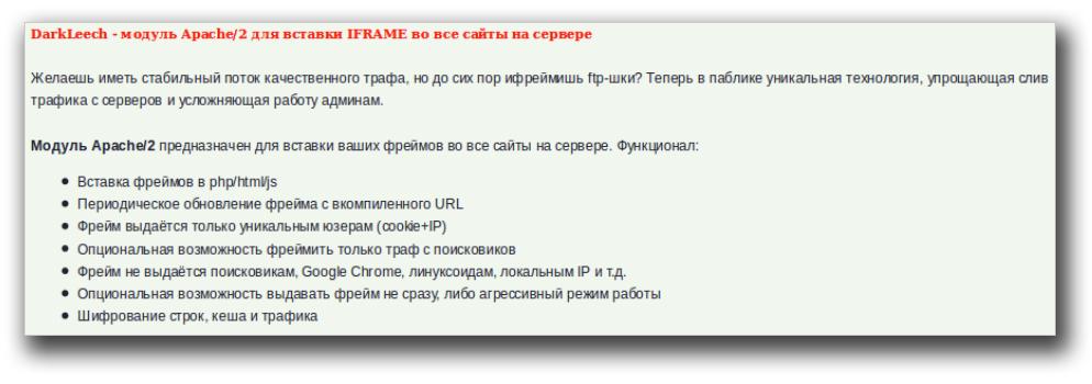 図6:アンダーグラウンドフォーラムで確認された iframe 注入モジュールの販売