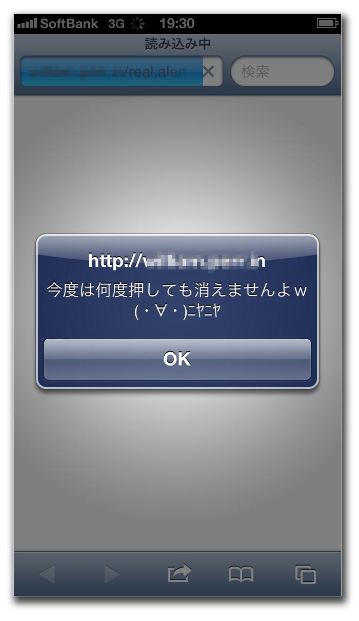 図1:ブラクラで表示されるメッセージボックス(iOSでの表示)