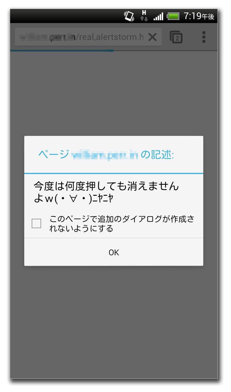 図2:Android端末の Chromeブラウザでの表示。「追加のダイアログが作成されないようにする」のチェックボックスにチェックすればブラウザクラッシャーの影響を受けない