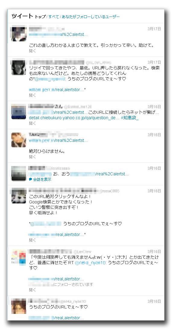 図3:Twitter上でのブラウザクラッシャーのURLを含むツイート群