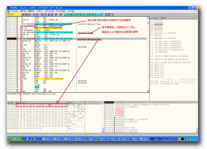 図2:2013年3月20日14:00の「時限爆弾」の確認ルーチン