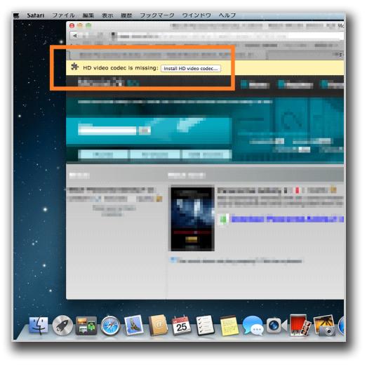 図3:不審な映画サイト上でHD動画のコーデックであるとしてインストールが促される