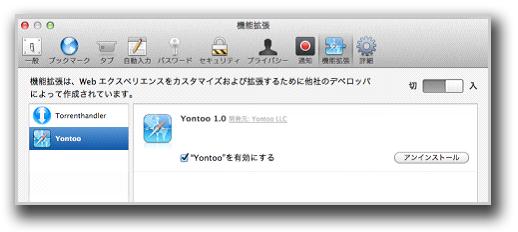 図4:Yontooがインストールされていることは機能拡張から確認できる