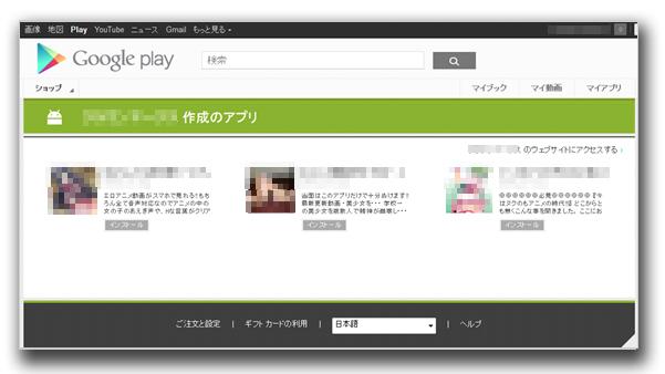 図1:問題のワンクリウェアは正規Androidアプリ配布サイトであるGoogle Play上で配布されていた