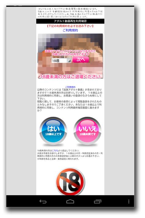 図2:アプリ上で表示されるワンクリック詐欺サイトの表示。一般のアダルトサイト同様に年齢認証が求められる