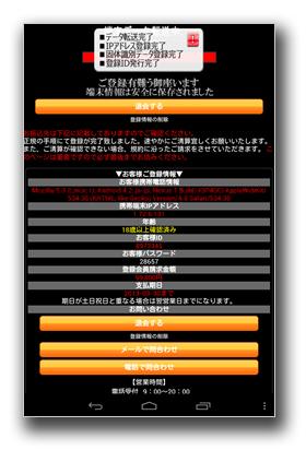 図3:アプリ上で表示されるワンクリック詐欺サイトの表示。ユーザーの個人情報を把握したかのようにユーザーに誤解させる表示になっている
