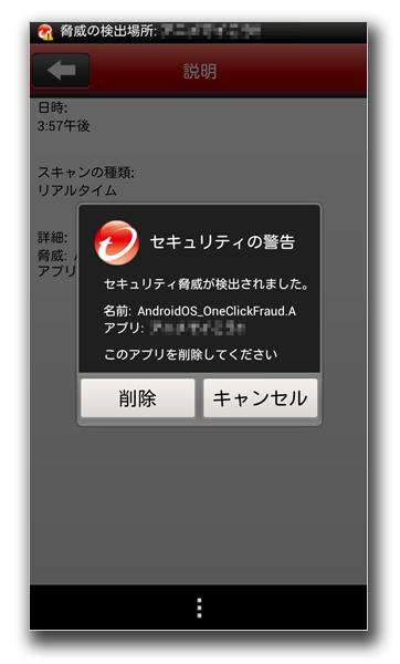 図7:「ウイルスバスターモバイル for Android」での検出表示