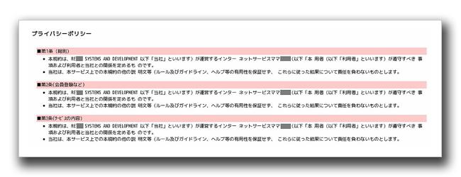 図2:「インターネットサービス ママ<省略>」に掲載されていたプライバシーポリシー