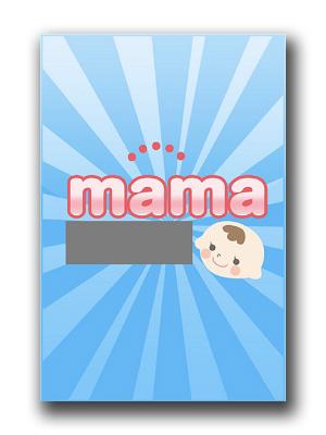 図4:「ママ<省略>」アプリの起動画面