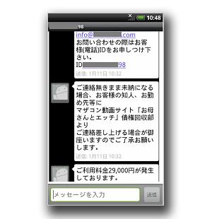 図8:被害者の電話番号を示し不安を煽りながら催促を行うSMS