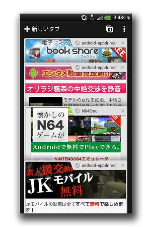 図10:不正なアプリの説明サイト