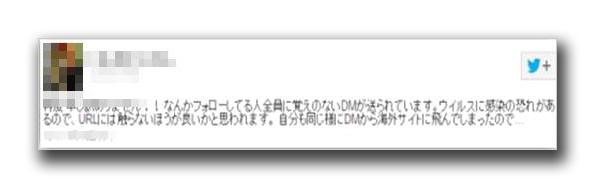図1:アカウント乗っ取り被害を推測させる、覚えのない DM 送信に言及したユーザのツイート例