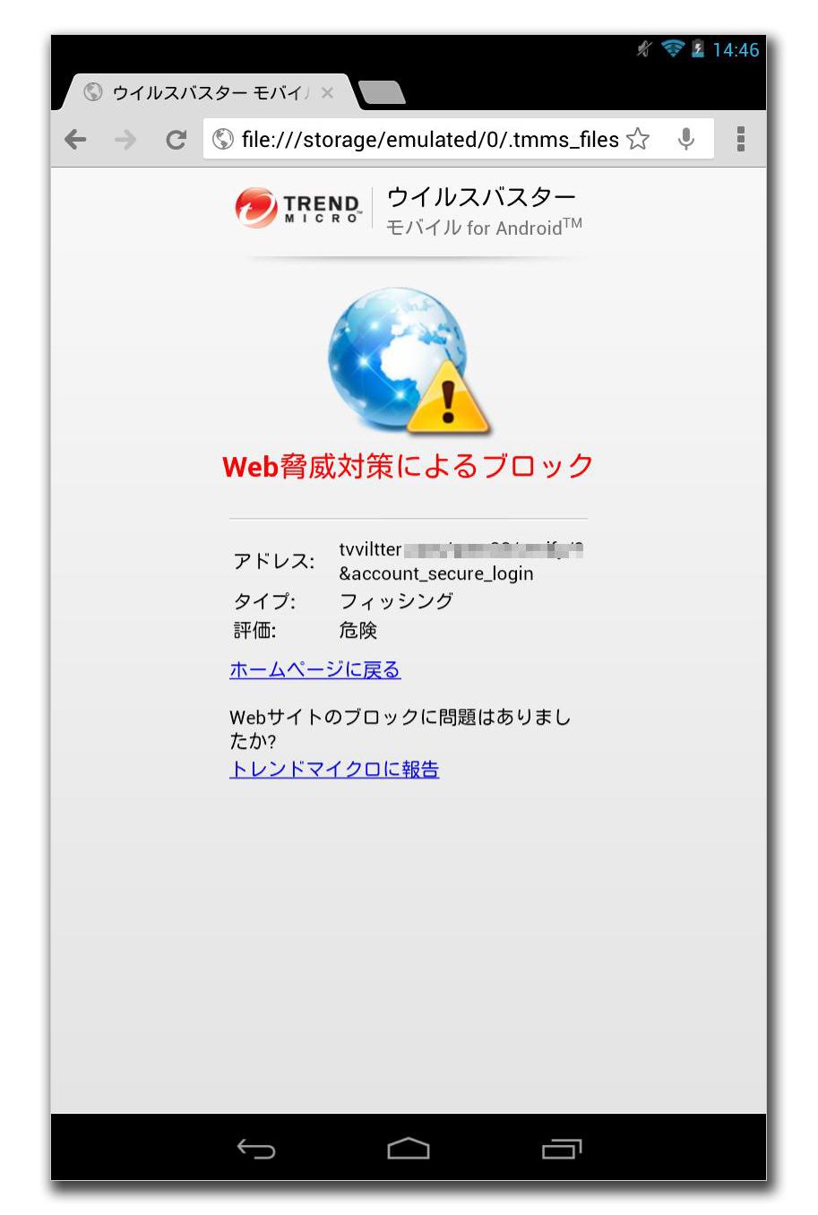 図5:Web レピュテーションによるフィッシング詐欺サイトのブロック画面例