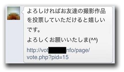 図2:URLへ誘導する2番目のメッセージ