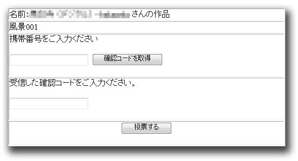図4:投票フォーム。携帯電話番号の入力が求められている