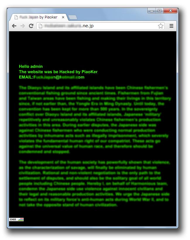図1:改ざん例1. Flash により、ハッカーの主張と思われる文章が表示される