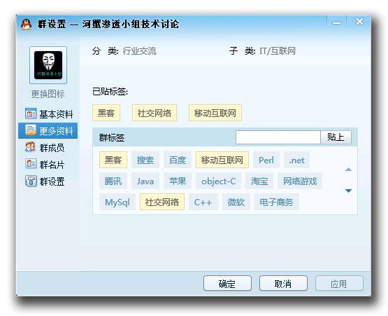 図5:改ざんサイトの公表や更なる攻撃の煽動を行っている QQ アカウントのプロフィール画面。中国語で「ハッカー」を表す「黑客」と書かれている。