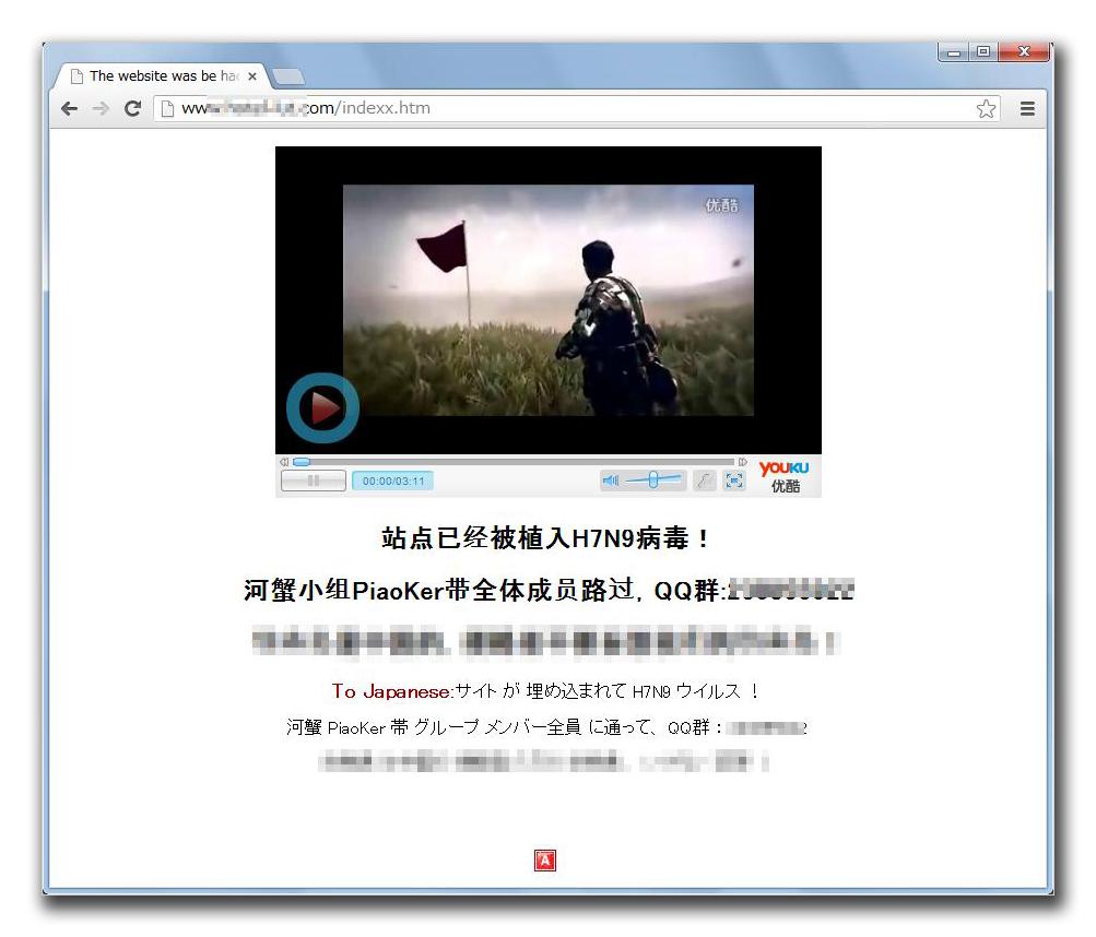 図2:改ざん例2. 中国の動画共有サイトである「Youku」上の動画が表示される。また、H7N9(鳥インフルエンザ)ウイルスの感染についての記述がある