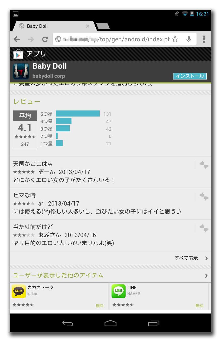 図1:正規マーケット「Google Play」を偽装した表示例。アプリの評価や他のアイテムの紹介まで細かく偽装している