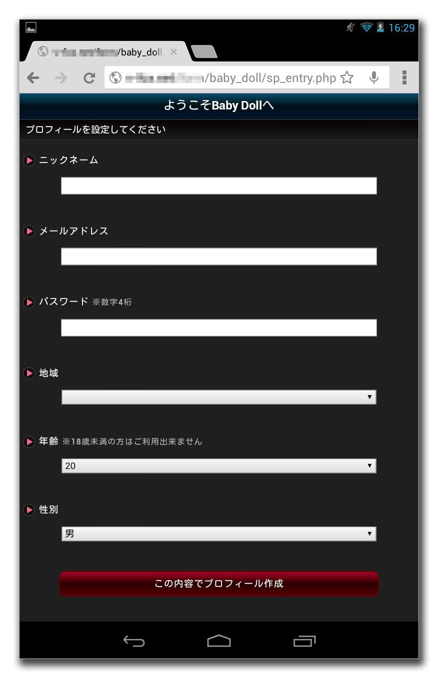 図3:アプリインストールの偽装表示後に表示される情報入力画面