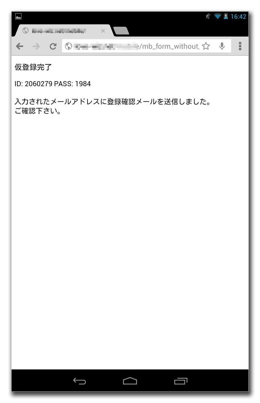 図4:情報入力画面に情報を入力すると、仮登録完了の画面が表示される