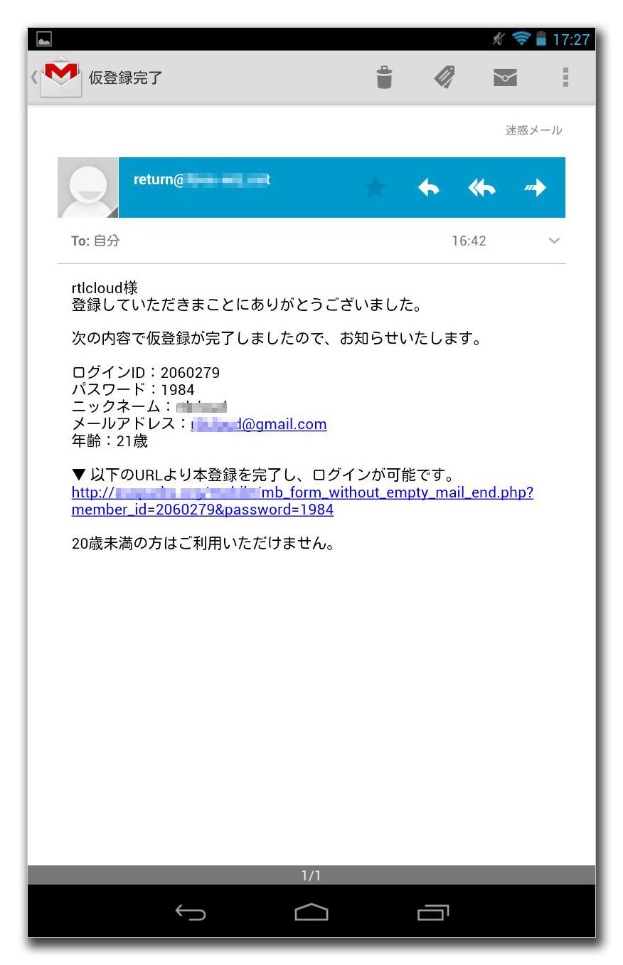 図5:その後、実際に登録確認メールが着信