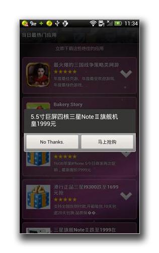 図1:破格の値段で Samsung Galaxy Note II を購入できることを謳う広告