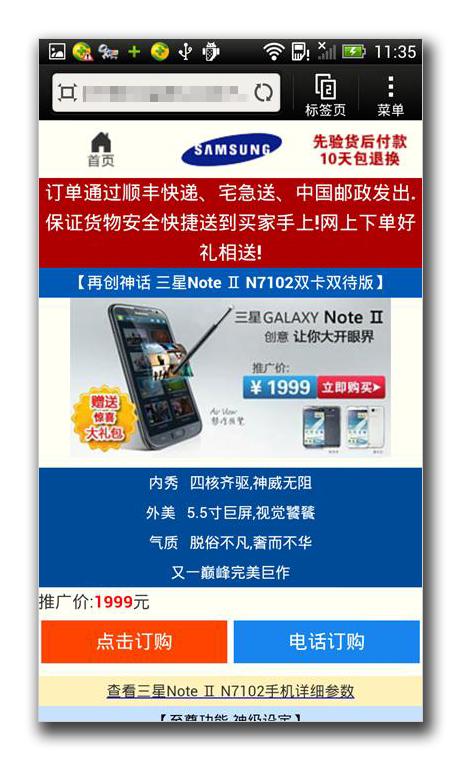図3:Samsung Galaxy Note II を宣伝する詐欺サイト