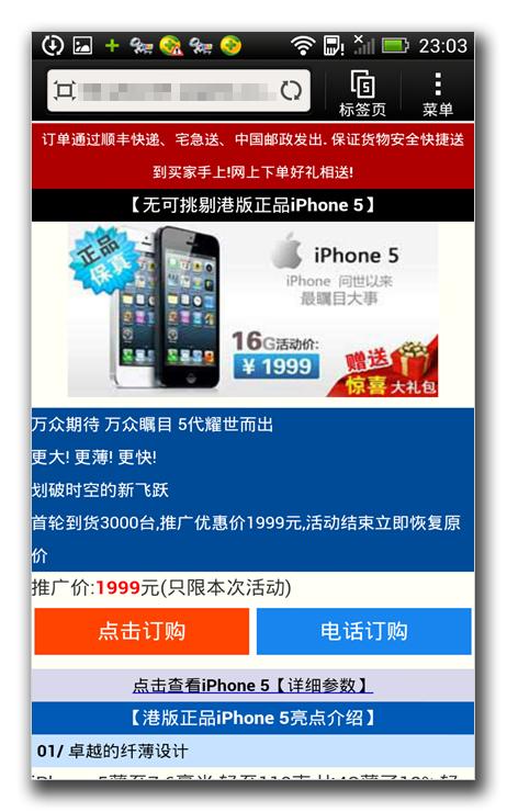 図4:iPhone 5 を宣伝する詐欺サイト